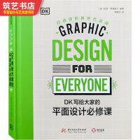 DK写给大家的平面设计必修课 英国专家编辑 平面设计基础理论书籍