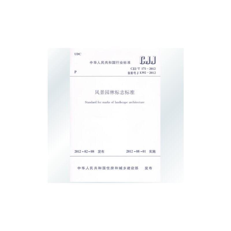 风景园林标志标准(cjj/t 171-2012)
