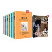 世界经典儿童文学小说名著故事书籍全集套装6册+教养在生活的细节里 蔡颖卿 洪兰 家庭教育书籍英汉对照中英文双语版格林童