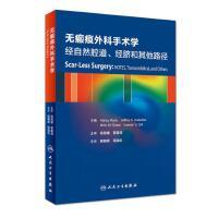无瘢痕外科手术学:经自然腔道、经脐和其他路径(翻译版)