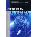 网络侵权与国际私法胡晓红,梁琳,王赫工人出版社9787500837695