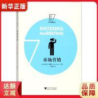 市场营销 企鹅市场营销系列丛书 [英]埃里克戴维斯(Eric Davies),孔德然译