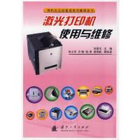 激光打印机使用与维修徐文军国防工业出版社9787118052169