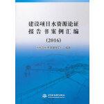 建设项目水资源论证报告书案例汇编 (2016)