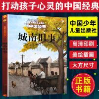 打动孩子心灵的中国经典城南旧事林海音小学生课外阅读书籍中国少年儿童出版社