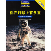 你在月球上有多重――国家地理学生主题阅读训练丛书・中文翻译版
