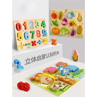 拼图儿童玩具3-6岁女宝宝幼儿2-3岁男孩早教积木木制拼板玩具