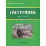 【正版全新直发】养猪场生产管理与饲料加工技术问答 程宗佳,郝波 9787511610225 中国农业科学技术出版社