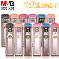 晨光 文具 铅芯2B 0.5 0.7mm环保硬铅笔芯自动笔替芯不易断