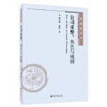 公司重整:角色与规则郑志斌,张婷北京大学出版社9787301226346