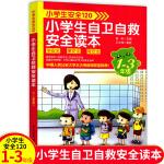 小学生安全120:小学生自卫自救安全读本(1~3年级)
