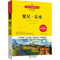 繁星・春水 语文新课标 备考导读版 (中考真题回放及模拟)
