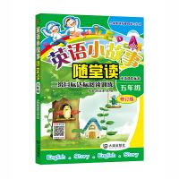 小学英语无障碍学习丛书:英语小故事随堂读(五年级)