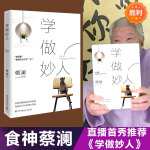 """学做妙人(汪涵、大张伟赞赏的""""师傅""""蔡澜写给你的""""如何成为妙人""""之书)"""