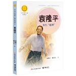 """袁隆平:东方""""稻神""""(中华先锋人物故事汇)"""