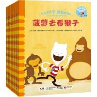 快乐菠萝的故事:第四辑(全8册) (荷)阿尔伯斯 等 9787535895240