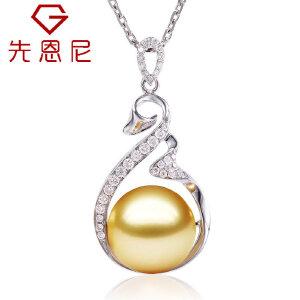 先恩尼 珍珠 白18K金 珍珠吊坠 群镶钻石扣头珍珠项链 海水珍珠LSZZ163
