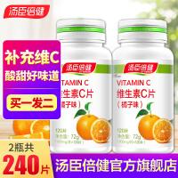 【240片】汤臣倍健维生素C(橘子味)120片*2瓶 补充VC成人维生素C 维C 瓶装