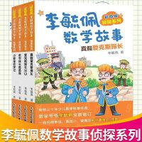 李毓佩数学故事侦探系列 全套4册真假爱克斯探长 彩图版一二年级数学故事书 二三四7-9-12周岁提高数学成绩课外读物正