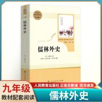 儒林外史 人民教育出版社 九年级下册部编版 统编语文教材配套阅读 名著阅读课程化丛书