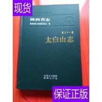 [二手旧书9成新]陕西省志 第八十一卷:太白山志 (精装) /陕西?