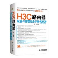 【新书店正版】H3C路由器配置与管理完全手册(第二版)王达9787517009580水利水电出版社