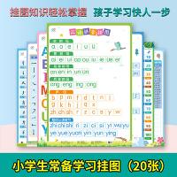 20张小学生学习挂图组合装 学生必备学习好帮手语文数学英文学习挂图单词音标偏旁100以内汉语拼音乘法除法加减法口诀10