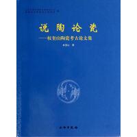 说陶论瓷――权奎山陶瓷考古论文集