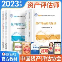 资产评估师考试用书2021 实务一二+资产评估相关知识+资产评估基础 全套4本 注册资产评估师 资产评估师2021 资产