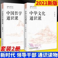 中国哲学通识课+中华文化通识课 (2本套)2021新版 新时代领导干部通识读物