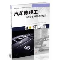 汽车修理工高级强化训练及模拟题集