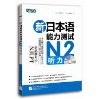 新东方 新日本语能力测试N2听力(附MP3)(引自日本权威出版社,特别添加中文详解,复习N2听力专项,有这本就够了!)