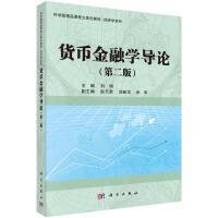 货币金融学导论(第二版)