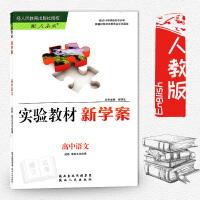 配人教版 高中语文选修语言文字应用 实验教材 新学案 辅导书 陕西人民出版