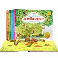 好好玩神奇的生命立体书 全4册森林里的樱桃树/我们长的不一样/毛毛虫去哪儿了/ 我不要变成大怪物幼儿早教书籍儿童3-6