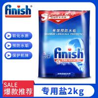 【满100减50】finish洗碗机专用盐2kg 亮碟洗碗盐2kg 适用西门子海尔美的方太等