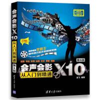 会声会影X10从入门到精通 第6版 会声会影X10软件视频教程书籍影视动画视频编辑剪辑技术自学教程 影视后期视频处理技