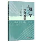 工程力学学习指导 刘克玲,郭龙 9787561858561 天津大学出版社