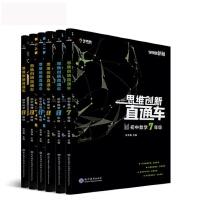 思维创新直通车学而思秘籍 数理化套装 共6册
