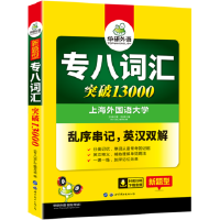 专八词汇 2020 新题型 乱序版 英语专八词汇突破13000 专业英语8级单词书专项训练 可搭 英