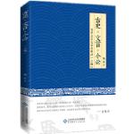 古史・文言・今论――高考文言文全景解读(上编)
