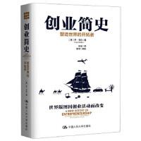 创业简史:塑造世界的开拓者 【美】乔・卡伦(Joe Carlen) 中国人民大学出版社 9787300249438