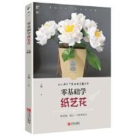 零基础学纸艺花 王昀 9787555254881 青岛出版社