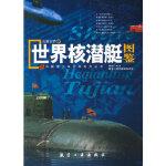 【二手旧书9成新】青少年百科:世界核潜艇图鉴 现代舰船杂志社著
