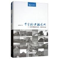 正版全新 十字路口的�L城:明中期榆林生�B、����c�L城/�z瓷之路博�[