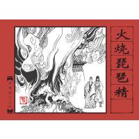 封神演义之四――火烧琵琶精