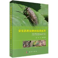 常见药用动物的临床应用及药理学研究