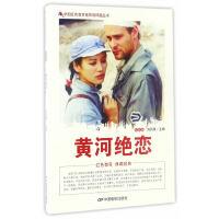 中国红色教育电影连环画丛书--黄河绝恋