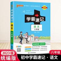 2022新版 初中学霸速记八年级语文 人教统编版 初二上下册通用教材同步辅导8年级语文课本全解全析pass绿卡图书正版知