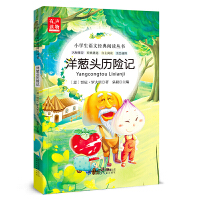 洋葱头历险记 儿童有声读物正版 小学生语文经典阅读丛书 彩色注音版课外书 1-2年级注音版课外故事书 6-8岁畅销童话